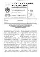 Патент 189159 Патент ссср  189159