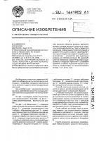 Патент 1641902 Способ получения волокна из льна, конопли и других волокносодержащих материалов