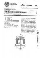 Патент 1451802 Ротор синхронной явнополюсной электрической машины