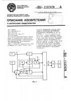 Патент 1137476 Позиционная система программного управления перемещением транспортного механизма