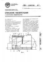 Патент 1299789 Устройство для групповой обработки древесины