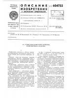 Патент 604722 Стенд для испытания тормозов транспортного средства
