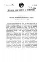 Патент 24252 Воздушный винт для летательных аппаратов и ветряков