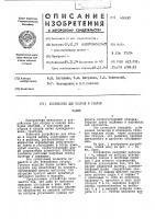 Патент 450683 Устройство для сборки и сварки кабин