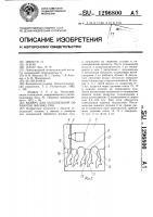 Патент 1296800 Камера для холодильной обработки мясных туш
