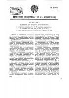 Патент 45965 Устройство для диодного детектирования