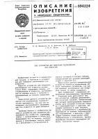 Патент 894324 Устройство для измерения расположения оси отверстия