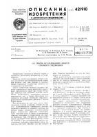 Патент 421910 Способ исследования свойств сварного соединения