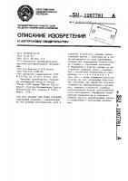 Патент 1207781 Автомат для резки стержней