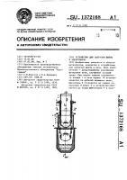 Патент 1372168 Устройство для загрузки шихты в электропечь