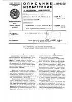 Патент 890302 Устройство для ударного возбуждения и регистрации сейсмических волн в скважине