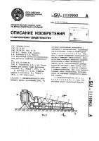 Патент 1110903 Пневмовалкователь фрезерного торфа