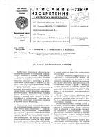Патент 725149 Статор электрической машины