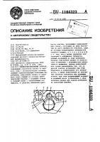 Патент 1164323 Хлопкоочистительный агрегат