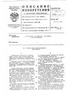 Патент 624746 Способ пайки многолезвийного инструмента