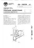 Патент 1503708 Измельчитель кормов