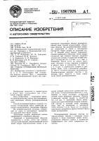 Патент 1507926 Способ оттаивания мерзлых грунтов