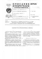 Патент 207525 Рабочий орган куракоуборочного аппарата