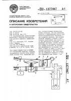 Патент 1377467 Способ подачи газа в газлифт