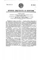 Патент 39431 Рычажный прибор для определения крепости угля и горных пород в забое
