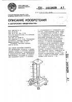 Патент 1413429 Способ настройки ротаметра