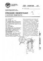 Патент 1430729 Приспособление для контроля разности биений