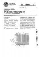 Патент 1598051 Статор электрической машины