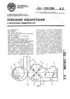 Патент 1281206 Пневмотранспортирующий аппарат уборочной машины