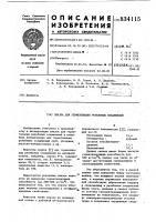 Патент 834115 Смазка для герметизации резьбовыхсоединений