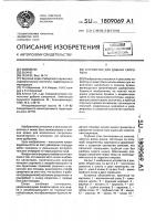Патент 1809069 Устройство для добычи сапропеля