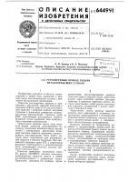 Патент 644991 Регулируемый привод подачи металлорежущих станков