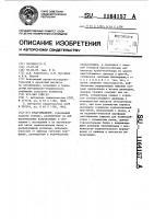 Патент 1164157 Кран-штабелер