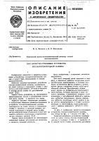 Патент 609508 Захватно-срезающее устройство лесозаготовительной машины