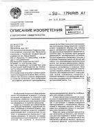 Патент 1796965 Нагружающее устройство для испытаний материалов на ползучесть при растяжении совместно с кручением