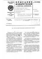 Патент 812488 Способ приготовления канифольногофлюса