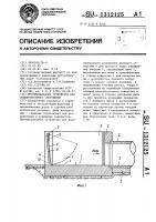 Патент 1312125 Противоналедное устройство для водопропускного сооружения