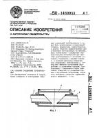 Патент 1489953 Сварное соединение трубопроводов