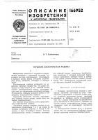 Патент 166952 Торцовая электрическая машина