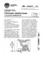 Патент 1555877 Устройство для контроля исправности регенераторов
