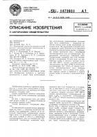 Патент 1473931 Способ пайки свертных труб
