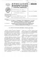 Патент 483435 Способ получения жирующих средств для кожи