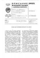 Патент 299373 Станок для разрезки поропласта на листы