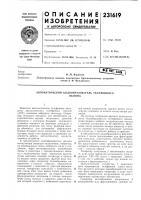 Патент 231619 Автоматический кодообразователь телефонноговызова