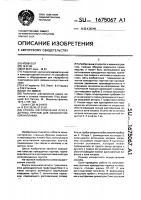 Патент 1675067 Способ изготовления присадочных прутков для износостойкой наплавки