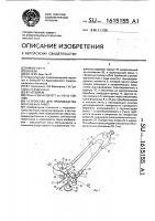 Патент 1615155 Устройство для производства монтажных работ