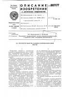 Патент 887177 Регулятор высоты засыпки порошкообразной массы