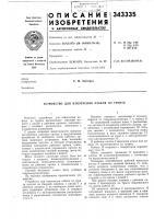 Патент 343335 Устройство для извлечения кабеля из грунта