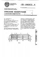 Патент 1063873 Барабан трепальной машины для лубяных волокон