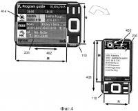 Патент 2480938 Представление информации на основе ориентации экрана дисплея