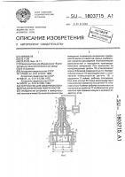 Патент 1803715 Устройство для измерения параметров конических поверхностей